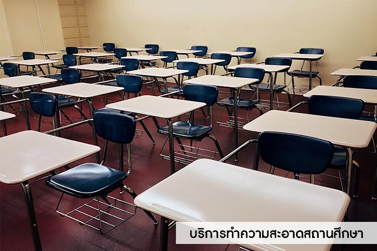 บริการรับทำความสะอาดสถานศึกษาและสถานรับเลี้ยงเด็ก