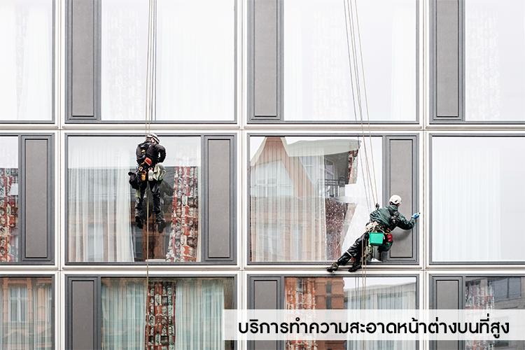 บริการรับทำความสะอาดหน้าต่างบนที่สูง