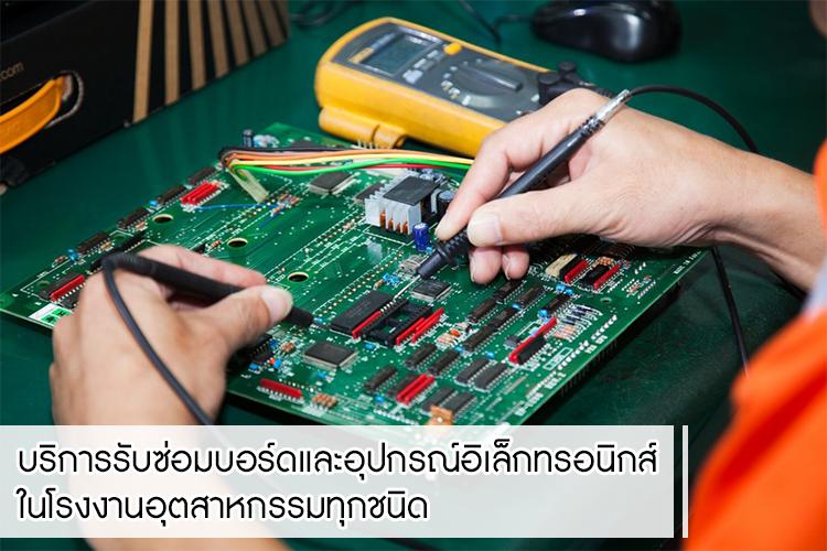 บริการรับซ่อมบอร์ดและอุปกรณ์อิเล็กทรอนิกส์ในโรงงานอุตสาหกรรมทุกชนิด